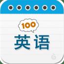 英语100