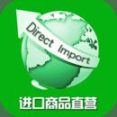 进口商品直营