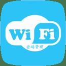 WiFi密码管理器