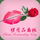 中国性用品商城