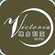 维多利亚宾馆