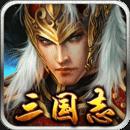 三国志ONLINE-超经典热门游戏