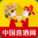 中国喜酒网