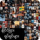Myanmar English Movies