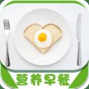 营养早餐秘谱