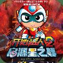开心超人2之启源星之战(完整版)
