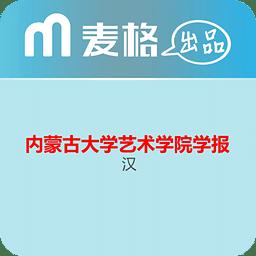 内蒙古大学艺术学院学报(汉)