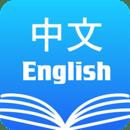 汉英/英汉字典・中英/英中词典・免费发音辞典・翻译/商务适用