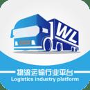 物流运输行业平台