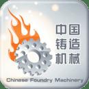 中国铸造机械