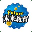 未来教育软件随书附赠版