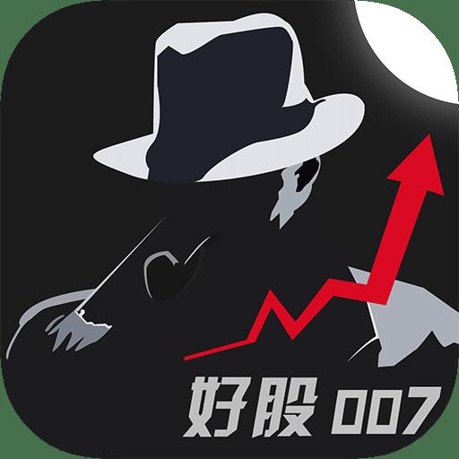 好股007