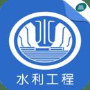 中国水利工程平台