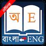孟加拉语字典