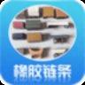 中國橡膠鏈條網