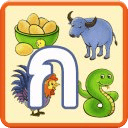 泰语字母发音