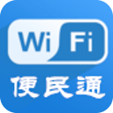 WiFi便民通