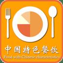 中国特色餐饮门户