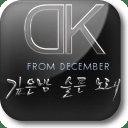 깊은밤슬픈노래(GuitarVer.) - DK(디셈버)