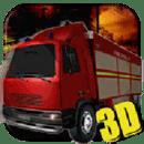 911消防车3D模拟器