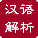 中华汉语字典在线查询