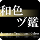 Japanese Color Quiz