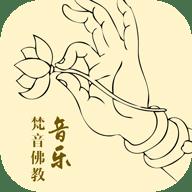 梵音佛教音乐