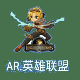 AR.英雄聯盟