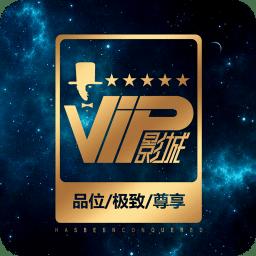 VIP影城
