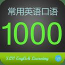 常用英语口语1000句
