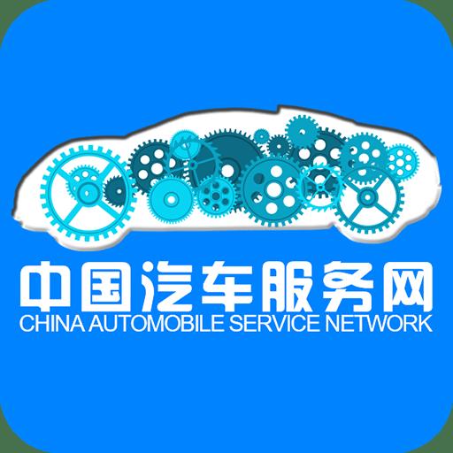 中国汽车服务网