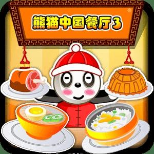 熊猫餐厅3