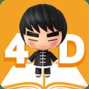 4D魔法书