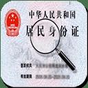 身份证信息查询