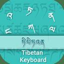 藏语输入法