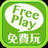 FreePlay免費玩