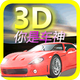 3D你是车神(竞速,豪车)
