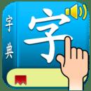 写汉字学汉语 词典