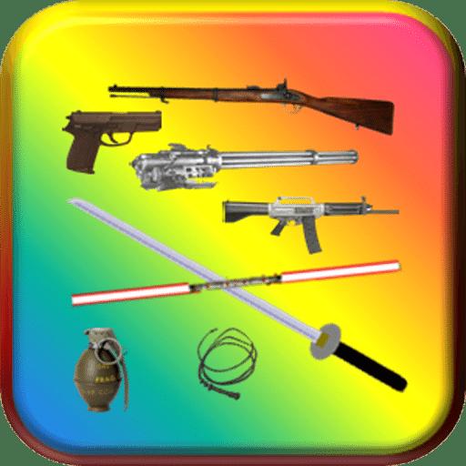 武器模擬器