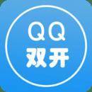QQ双开精灵