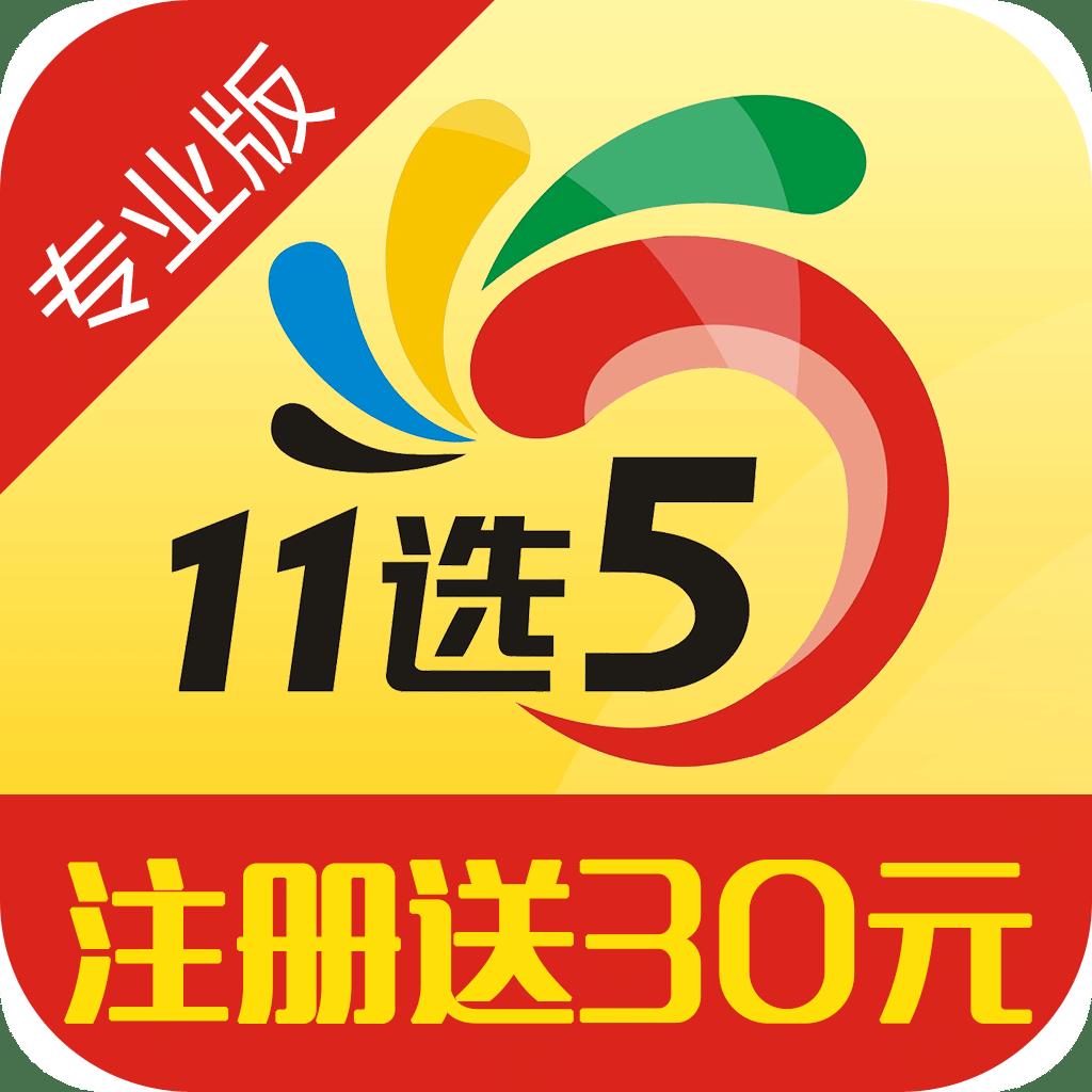 11选5彩票专业版