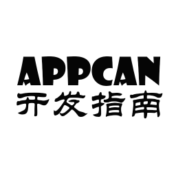 appcan开发指南