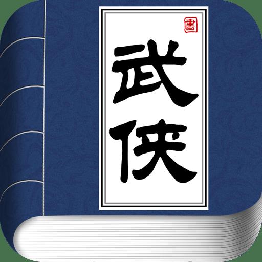 武侠江湖录