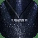 台灣猜偶像劇2017