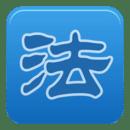 中国法律知识大全