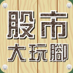股市大玩脚GO!