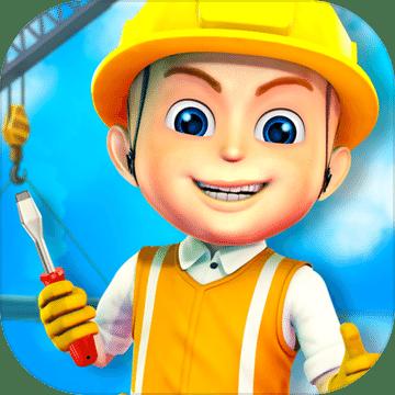 建设城市 儿童游戏
