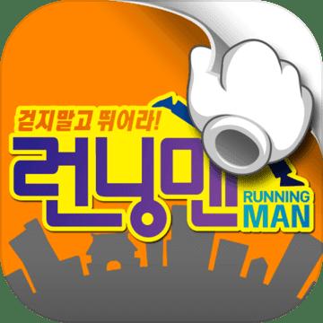 奔跑吧兄弟 :Running Man