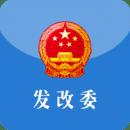 发展改革委