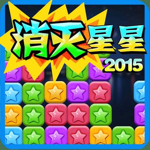 消灭星星:2015